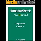 スキマ時間で米国公認会計士 要点30ポイント丸暗記!    ビジネス法 : Sales