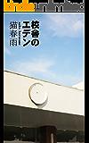 校舎のエデン: 学校の屋上にまつわる超短編集 (滑空舎)