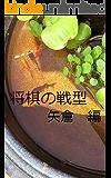 将棋の戦型: 矢倉 編