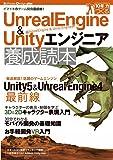 Unreal Engine&Unityエンジニア養成読本[イマドキのゲーム開発最前線! ] (Software Design plus)