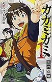 カガミガミ 1 (ジャンプコミックス)