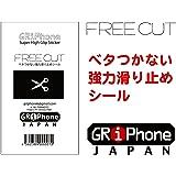 滑り止め クッション シート グリフォン・フリーGRiPhone FREE CUT for Android iPhone iPad PDA Phablet カバー にも貼れます