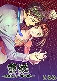 蜜姫-束縛カレシ・響の場合- 蜜姫シリーズ (TL☆恋乙女ブック)