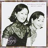 歌・うた・唄 Vol.2 ~スタンダード日本3