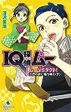IQ探偵ムー ムー VS タクト! 江戸の夜に猫が鳴く〈下〉 (ポプラカラフル文庫)