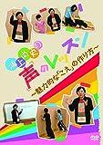 鴻上尚史の「声」のレッスン 〜魅力的な「こえ」の作り方〜 [DVD]
