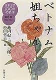 日本文学100年の名作 第6巻 1964-1973 ベトナム姐ちゃん (新潮文庫)