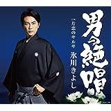 男の絶唱/片恋のサルサ(Fタイプ)