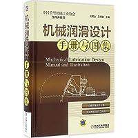 机械润滑设计手册与图集