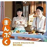 連続テレビ小説「まんぷく」オリジナル・サウンドトラック2
