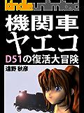 機関車ヤエコ: D51の復活大冒険