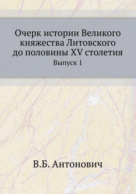 Download Ocherk istorii Velikogo knyazhestva Litovskogo do poloviny XV stoletiya Vypusk 1 (Russian Edition) PDF