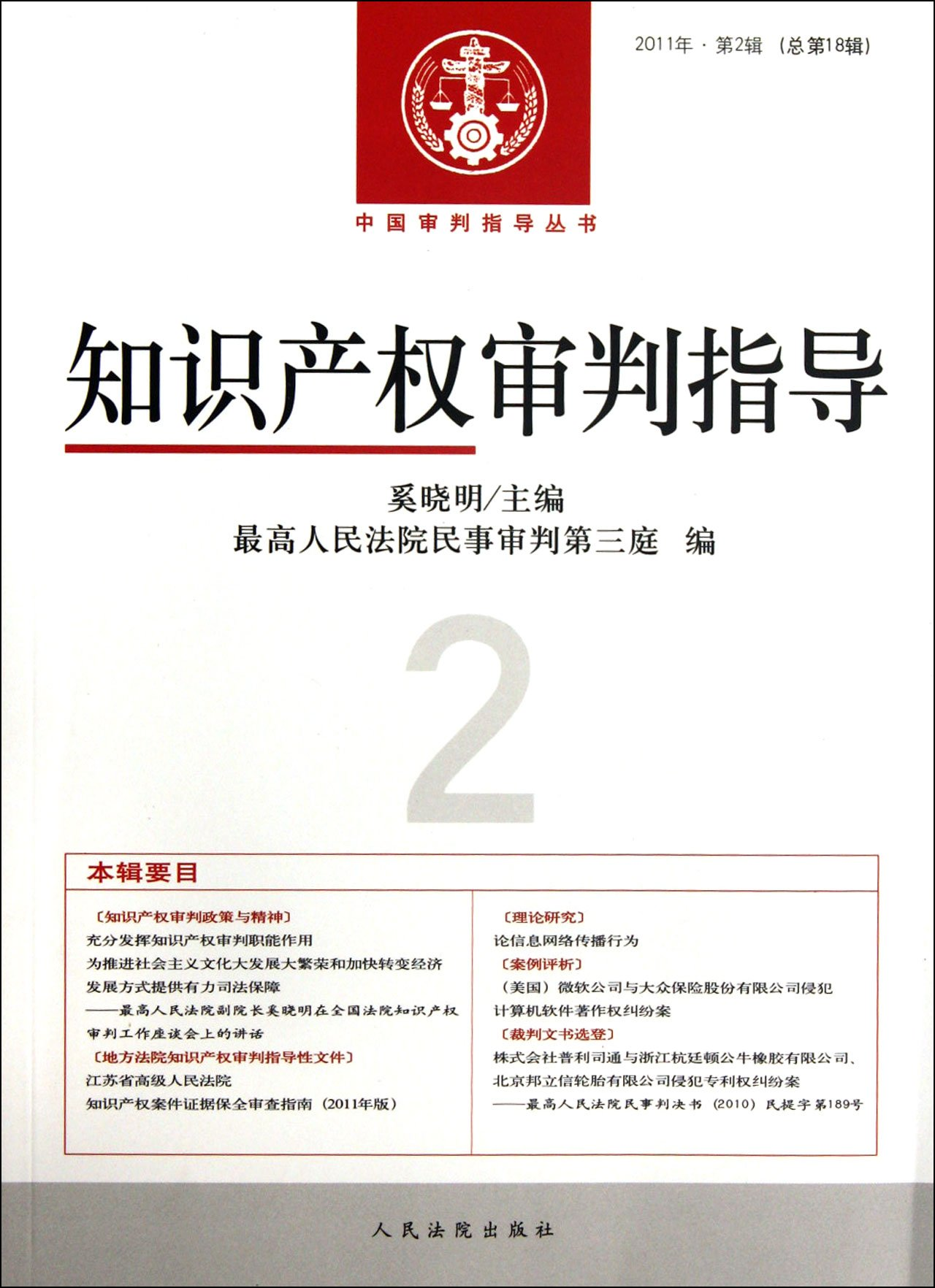 Download Intellectual Property Right Trial Guidance (Chinese Edition) ebook