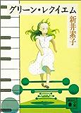 グリーン・レクイエム (講談社文庫)