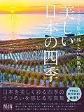 美しい日本の四季 〜うつろう彩り、残したい原風景〜