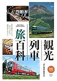 旅鉄BOOKS 017 観光列車 旅百科