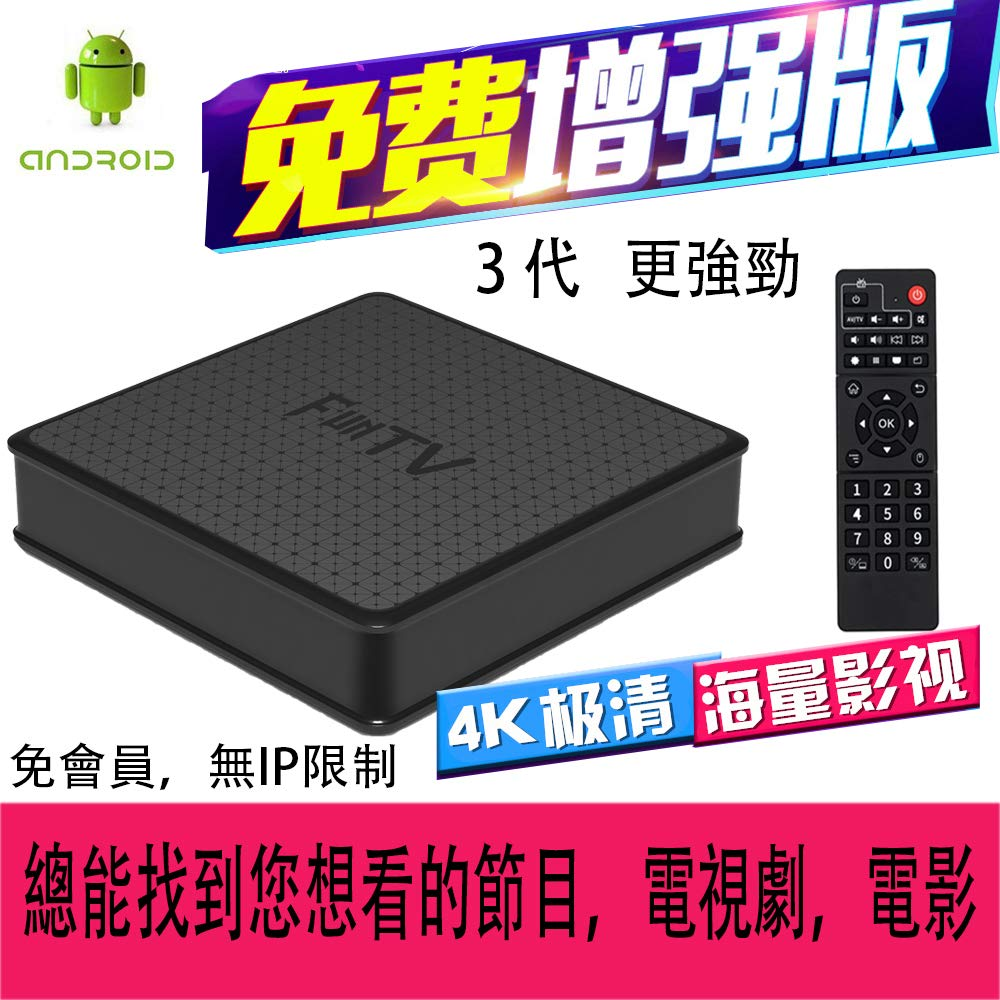 FunTV Box 華語,粵語頻道 Chinese Live Channels Hong Kong Taiwan Mainland Asian TV, Newest 3 Version 機頂盒 by FUNTV
