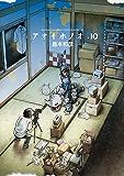 アオイホノオ(10) (ゲッサン少年サンデーコミックス)