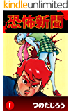 恐怖新聞(1)