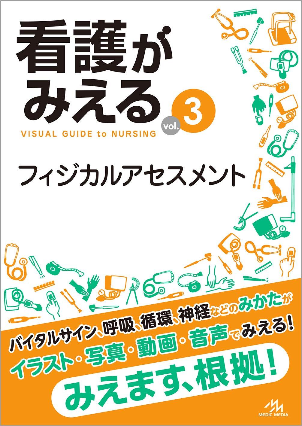 看護がみえる vol.3 フィジカルアセスメント | 医療情報科学研究所 |本 ...