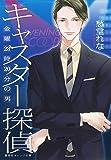 キャスター探偵 1 金曜23時20分の男 (集英社オレンジ文庫)