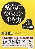 (文庫)病気にならない生き方3 若返り編 (サンマーク文庫)