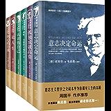 名家名译·大师人生智慧精华丛书(柏拉图、卡夫卡、叔本华等全套共六本)