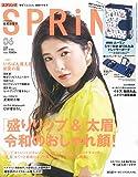 SPRiNG(スプリング) 2019年 6月号