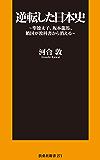 逆転した日本史~聖徳太子、坂本龍馬、鎖国が教科書から消える~ (扶桑社BOOKS新書)