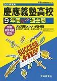 K 8慶應義塾高等学校 2019年度用 9年間スーパー過去問 (声教の高校過去問シリーズ)