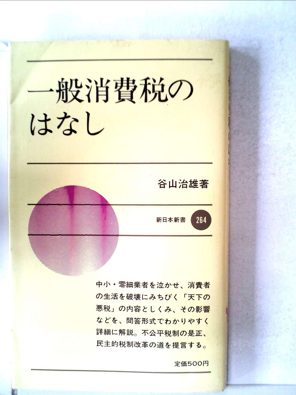 一般消費税のはなし (1979年) (...