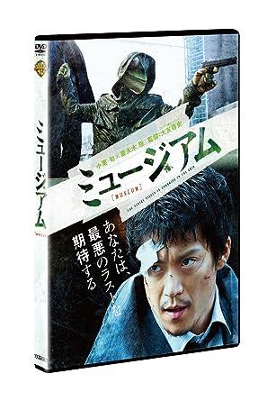 Amazon | ミュージアム [DVD] | ...