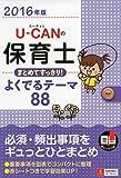 2016年版 U-CANの保育士 まとめてすっきり! よくでるテーマ88 (ユーキャンの資格試験シリーズ)