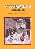 クラス活動集101―『新日本語の基礎1』準拠 (しんにほんごのきそシリーズ)