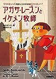 アガサ・レーズンとイケメン牧師 (コージーブックス ビ 1-13 英国ちいさな村の謎 13)