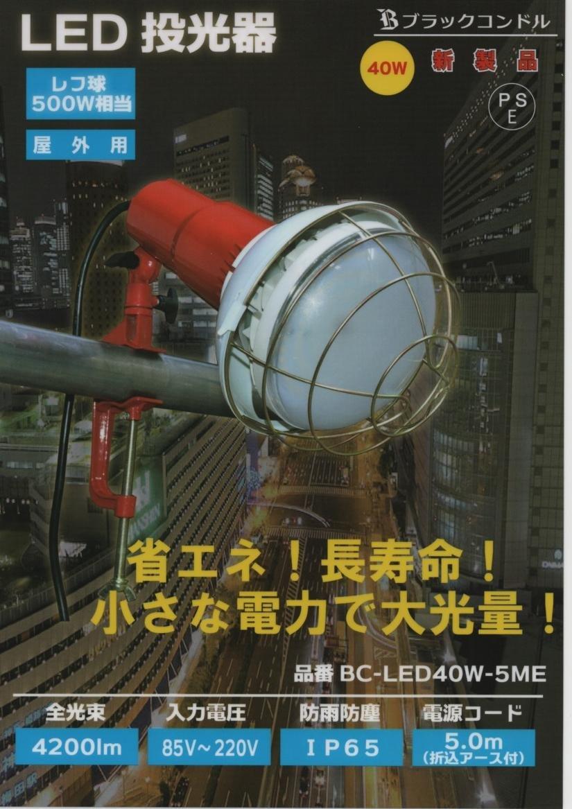 省エネ照明 防雨防塵 LED投光器 40W BC-LED40W-5ME エコ B01MQIUH3Z 13900