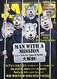 ROCKIN'ON JAPAN (ロッキング・オン・ジャパン) 2014年 03月号 [雑誌]