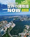 図説地理資料 世界の諸地域NOW 2019