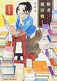 敗者復活戦!  (1) (まんがタイムコミックス)