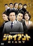 ジャイアント<ノーカット完全版>DVD-BOX5