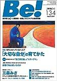 季刊[ビィ]Be!134号