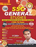 SSC General Studies 7300+ English Medium (each question with detailed video solution)