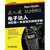 电子达人——我的第一本业余无线电手册(第2版)