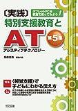 タブレットPCを教室で使ってみよう! 〔実践〕特別支援教育とAT(アシスティブテクノロジー)第5集