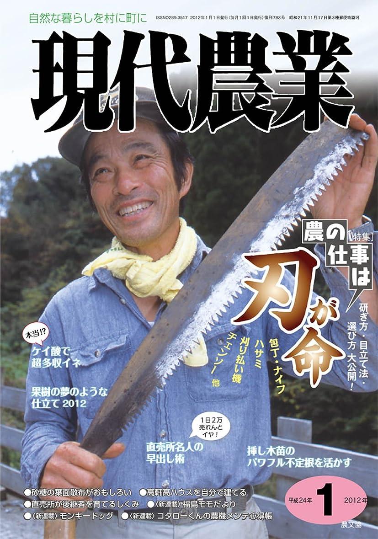 著作権矩形ポルノ現代農業 2012年 11月号 [雑誌]