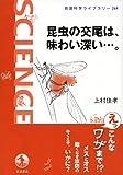昆虫の交尾は、味わい深い…。 (岩波科学ライブラリー)