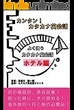 旅行のカタカナ英会話(ホテル編): はじめてでも困らない (カタカナ英会話ジェッタ文庫)