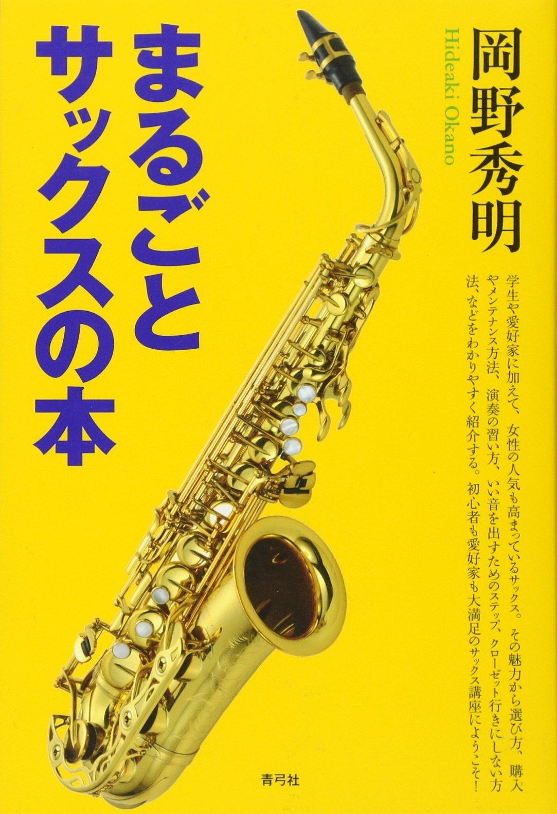 Download Marugoto sakkusu no hon. PDF