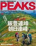 PEAKS(ピークス) 2017年 10 月号 [雑誌]