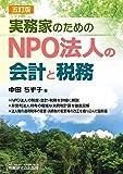 NPO法人の会計と税務